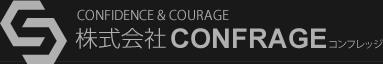 株式会社CONFRAGE