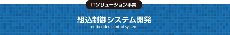 ITソリューション組込制御システム開発